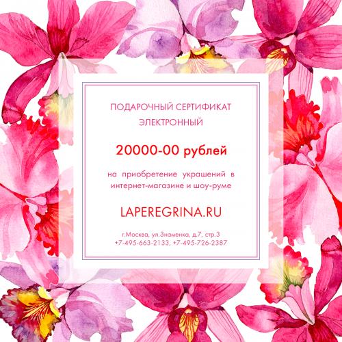 Подарочный сертификат электронный 20000-00 руб.